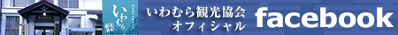 いわむら観光協会オフィシャルfacebook