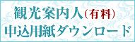 banner_kanko