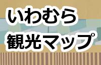 岩村観光マップバナー