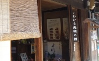 柴田家 (5)