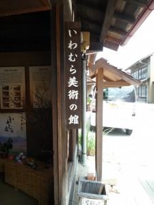 柴田家 (7)